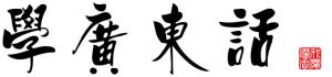 learn-cantonese