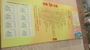 Rules are posted outside of all Mahjong parlours